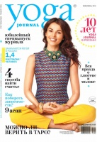 Yoga Journal, май/июнь 2015