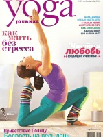 Yoga Journal, ноябрь/декабрь 2013
