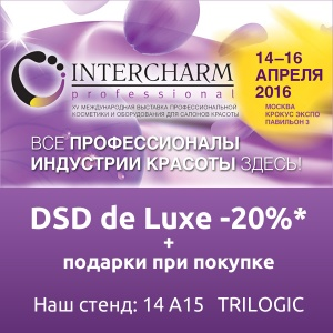 INTERCHARM Professional 2016‎